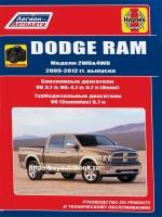 Руководство по ремонту и эксплуатации Dodge RAM с 2009 по 2012 год выпуска. Модели оборудованные бензиновыми и дизельными двигателями