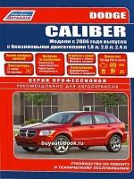 Руководство по ремонту и эксплуатации Dodge Caliber. Модели с 2006 года выпуска, оборудованные бензиновыми двигателями