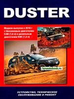 Руководство по ремонту, инструкция по эксплуатации Renault Duster. Модели с 2010 года выпуска, оборудованные бензиновыми и дизельными двигателями.