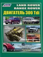 Руководство по ремонту и техническому обслуживанию двигателей Land Rover 300 Tdi
