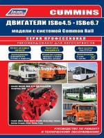 Руководство по ремонту, техническое обслуживание двигателей Cummins ISBe 6.7 / ISBe 4.5