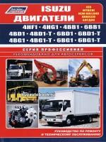 Инструкция по эксплуатации, руководство по ремонту, техническое обслуживание, устройство  двигателей Isuzu 4BB1 / 4BD1 / 4BG1 / 4HF1 / 4HG1 / 6BB1 / 6BD1 / 6BG1.