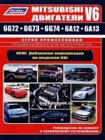 Руководство по ремонту, инструкция по эксплуатации, техническое обслуживание двигателей Mitsubishi V6 6G72 / 6G73 / 6G74 / 6A12 / 6A13