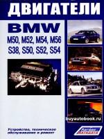 Руководство по ремонту, инструкция по эксплуатации, техническое обслуживание двигателей  BMW M50 / 52 / 54 / 56 / S38 / 50 / 52 / 54