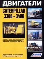 Руководство по ремонту двигателей Caterpillar 3306 / 3406