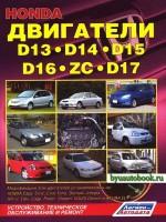 Руководство по ремонту, инструкция по эксплуатации, техническое обслуживание двигателей Honda D13 / D14 / D15 / D16 / D17 / ZC