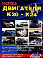 Руководство по ремонту, инструкция по эксплуатации, техгическое обслуживание двигателей Honda K20 / K24