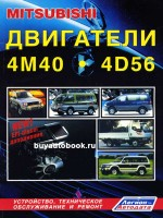 Руководство по ремонту, инструкция по эксплуатации, техническое обслуживание двигателей Mitsubishi 4M40 / 4D56