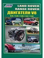 Руководство по ремонту и техническому обслуживанию двигателей Land Rover V8