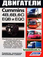 Руководство по ремонту, инструкция по эксплуатации, техническое обслуживание двигателей Mitsubishi 6D14 / D15 / D16 / D17, Hyundai D6BR