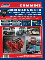 Руководство по ремонту, техническое обслуживание, коды неисправностей двигателей Cummins ISF 3.8