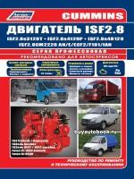 Руководство по ремонту, техническое обслуживание, коды неисправностей двигателей Cummins ISF 2.8