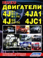 Руководство по ремонту, инструкция по эксплуатации, техническое обслуживание двигателей Isuzu 4JA1 / 4JB1 / 4JC1 / 4JG2 / 4JB1-T / 4JB1-TC