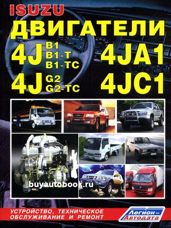 руководство по ремонту 4jb1