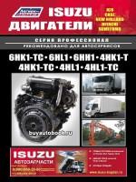 Устройство, руководство по ремонту, техническое обслуживание, инструкция по эксплуатации двигателей Isuzu 6HK1-TC / 6HL1 / 6HH1 / 4HK1-T / 4HK1-TC / 4HL1 / 4HL1-TC.