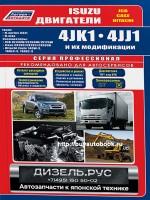 Инструкция по эксплуатации, руководство по ремонту, техническое обслуживание, устройство  двигателей Isuzu 4JK1 / 4JJ1