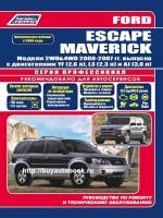 Руководство по ремонту, инструкция по эксплуатации Ford Maverick / Escape. Модели с 2000 по 2007 год выпуска, оборудованные бензиновыми двигателями