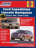 Руководство по ремонту и эксплуатации Ford Expedition / Ford F-150. Модели с 1997 по 2014 год выпуска, оборудованные бензиновыми двигателями