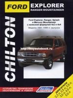 Руководство по ремонту и эксплуатации Ford Explorer / Ranger / Ranger Splash / Mercury Mountaineer. Модели с 1991 по 1998 год выпуска, оборудованные бензиновыми двигателями