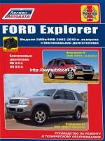 Руководство по ремонту и эксплуатации Ford Explorer. Модели  с 2002 по 2010 год выпуска, оборудованные бензиновыми двигателями