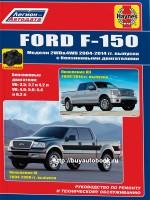 Руководство по ремонту и эксплуатации Ford F-150. Модели с 2004 по 2014 год выпуска, оборудованные бензиновыми двигателями