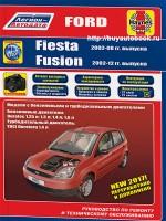 Руководство по ремонту и эксплуатации Ford Fiesta / Ford Fusion. Модели с 2002 по 2012 год выпуска, оборудованные бензиновыми и дизельными двигателями