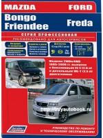 Руководство по ремонту и эксплуатации Mazda Bongo Friendee / Ford Freda. Модели с 1995 по 2006 год, оборудованные бензиновыми и дизельными двигателями