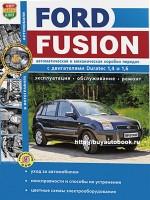 Руководство по ремонту и эксплуатации Ford Fusion. Модели с 2002 года выпуска (+ рестайлинг с 2005), оборудованные бензиновыми и дизельными двигателями