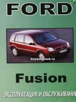 Инструкция по ремонту, пособие по эксплуатации Ford Fusion. Модели с 2003 года выпуска, оборудованные бензиновыми и дизельными двигателями.