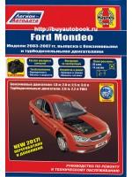 Руководство по ремонту и эксплуатации Ford Mondeo. Модели с 2003 по 2007 год выпуска, оборудованные бензиновыми и дизельными двигателями