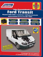 Руководство по ремонту и эксплуатации Ford Transit в фотографиях. Модели с 2000 по 2006 год, оборудованные дизельными двигателями