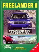 Руководство по ремонту, инструкция по эксплуатации Land Rover Freelander 2. Модели с 2006 года выпуска, оборудованные бензиновыми и дизельными двигателями