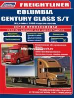 Руководство по ремонту Freightliner Columbia / Century Class S / T. Модели с 2000 года выпуска, оборудованные дизельными двигателями