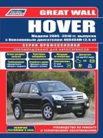 Руководство по ремонту и эксплуатации Great Wall Hover. Модели с 2005 по 2010 год выпуска, оборудованные бензиновыми двигателями