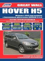 Руководство по ремонту и эксплуатации Great Wall Hover H5. Модели с 2010 года выпуска, оборудованные бензиновыми двигателями