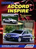 Руководство по ремонту, инструкция по эксплуатации Honda Accord / Inspire. Праворульные модели с 2002 по 2008 год выпуска, оборудованные бензиновыми двигателями.