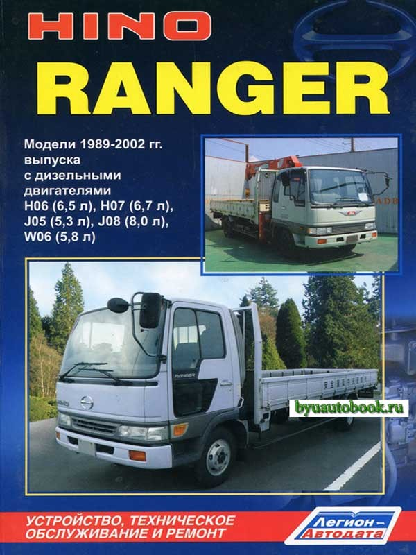 Hino ranger инструкция по эксплуатации