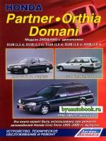 Руководство по ремонту, инструкция по эксплуатации Honda Partner / Orthia / Domani. Модели с 1992 по 2002 год выпуска, оборудованные бензиновыми двигателями