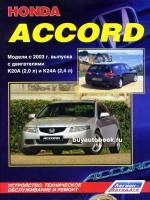 Руководство по ремонту, инструкция по эксплуатации Honda Accord. Модели с 2003 года выпуска, оборудованные бензиновыми двигателями