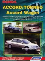 Руководство по ремонту, инструкция по эксплуатации Honda Accord / Torneo / Accord Wagon. Модели с 1997 по 2002 год выпуска, оборудованные бензиновыми двигателями