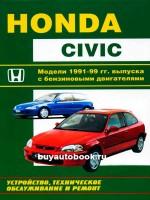 Руководство по ремонту Honda Civic. Модели с 1991 по 1999 год выпуска, оборудованные бензиновыми двигателями