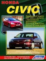 Руководство по ремонту, инструкция по эксплуатации Honda Civic. Модели с 2001 по 2005 год выпуска, оборудованные бензиновыми двигателями.