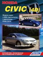 Руководство по ремонту, инструкция по эксплуатации Honda Civic 4D. Модели с 2006 года выпуска, оборудованные бензиновыми двигателями