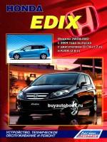 Руководство по ремонту, инструкция по эксплуатации Honda Edix. Модели с 2004 года выпуска, оборудованные бензиновыми двигателями