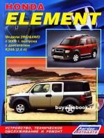 Руководство по ремонту, инструкция по эксплуатации Honda Element. Модели с 2003 года выпуска, оборудованные бензиновыми двигателями