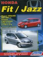 Руководство по ремонту и эксплуатации Honda Fit / Honda Jazz.  Модели с 2001 по 2007 год выпуска, оборудованные бензиновыми двигателями