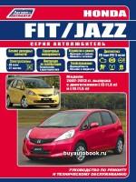 Руководство по ремонту и эксплуатации Honda Fit / Jazz. Модели с 2007 по 2013 год выпуска, оборудованные бензиновыми двигателями