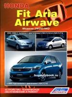 Руководство по ремонту, инструкция по эксплуатации Honda Fit Aria / Airwave. Модели 2002-2009 годов выпуска, оборудованные бензиновыми двигателями