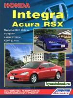 Руководство по ремонту, инструкция по эксплуатации Honda Integra / Acura RSX. Модели с 2001 по 2007 год выпуска, оборудованные бензиновыми двигателями