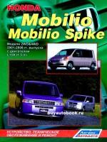 Руководство по ремонту, инструкция по эксплуатации Honda Mobilio / Mobilio Spike. Модели с 2001 по 2008 год выпуска, оборудованные бензиновыми двигателями